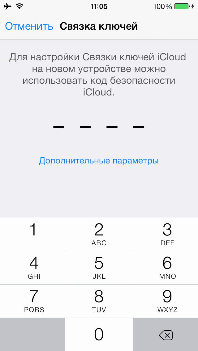 By default, iOS prompts you to use a four-digit security code