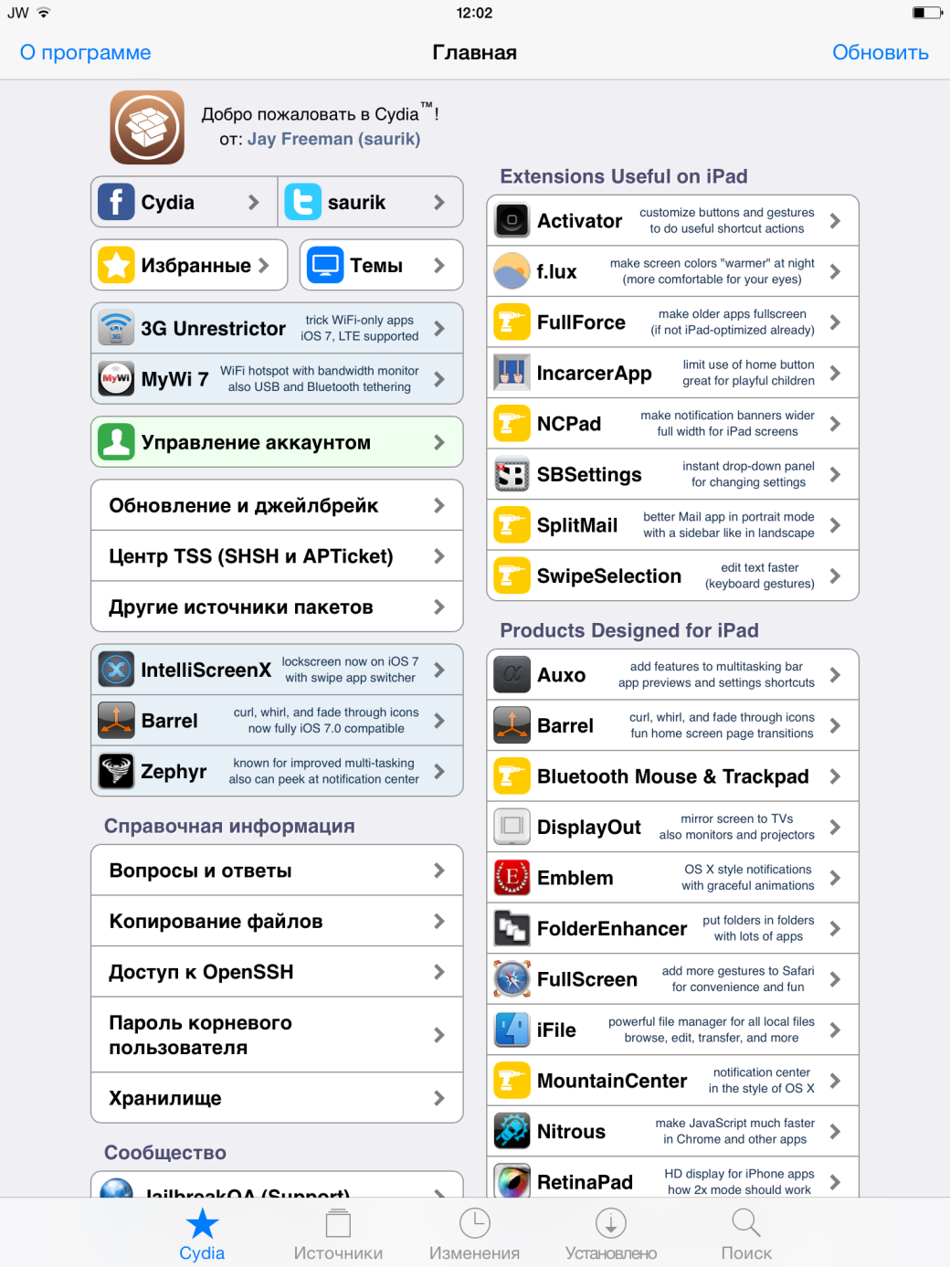 Cydia main screen