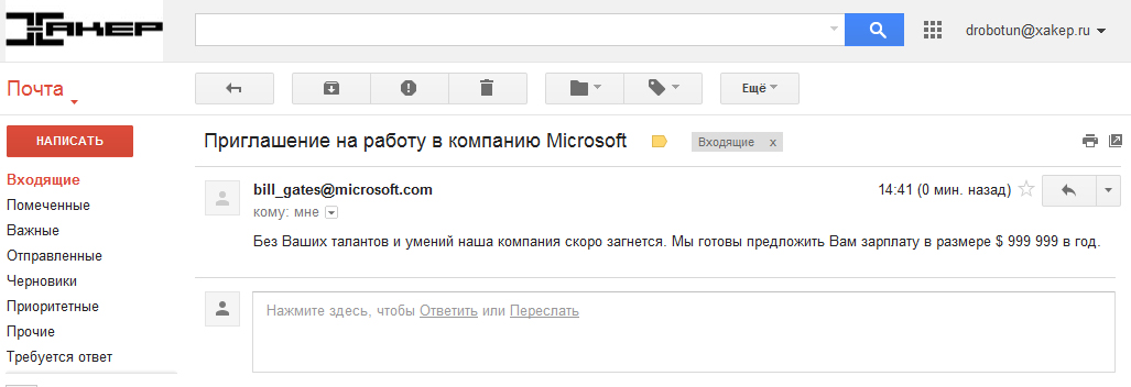 I sent this message from 'Bill Gates' myself using Sending Mail program