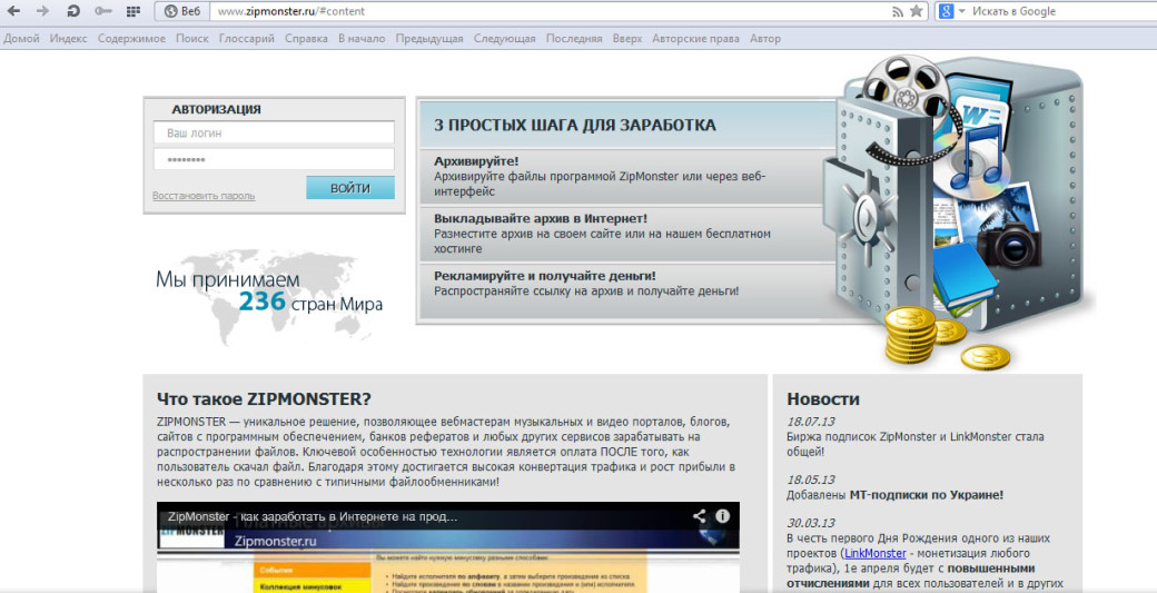 Affiliate program from 'zipmonster.ru'