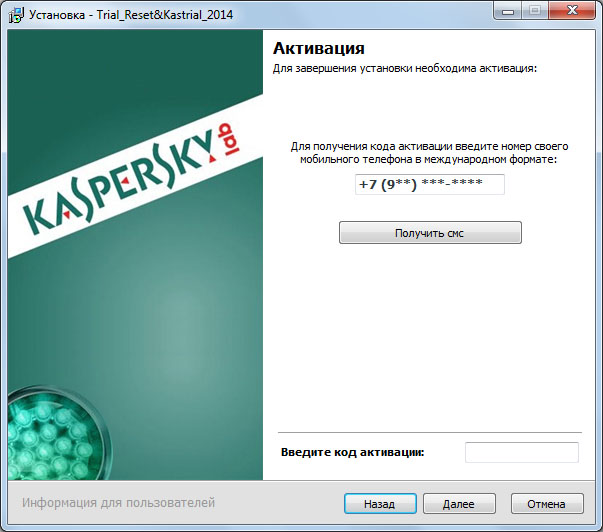 In addition to promising the extension of the trial period for Kaspersky Anti-Virus, this archive will ask you for money and modify your browser start page to 'yamdex.net'