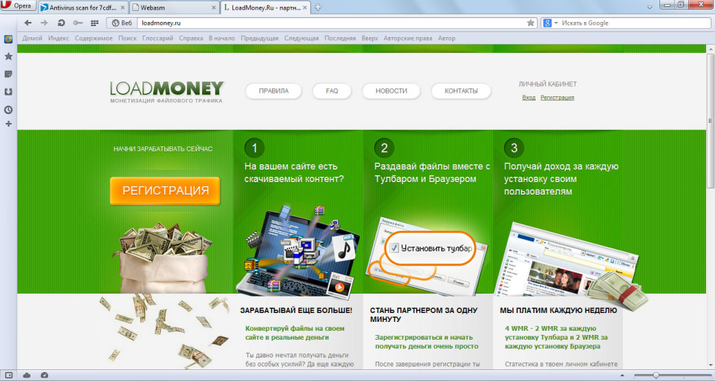 loadmoney.ru, an affiliate program to monetize the traffic