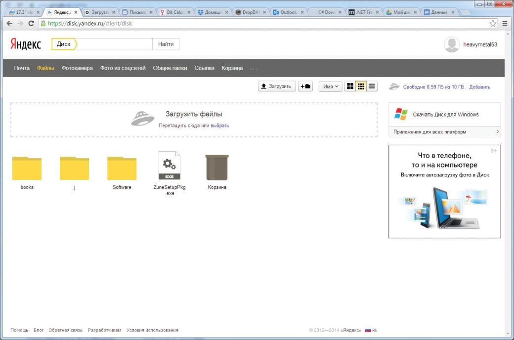 Fig. 4. Yandex.Disk