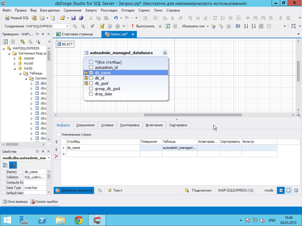 Создание запроса в dbForge Studio for SQL Server