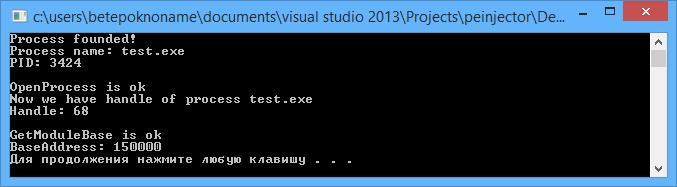 Fig. 8 Process BaseAddress