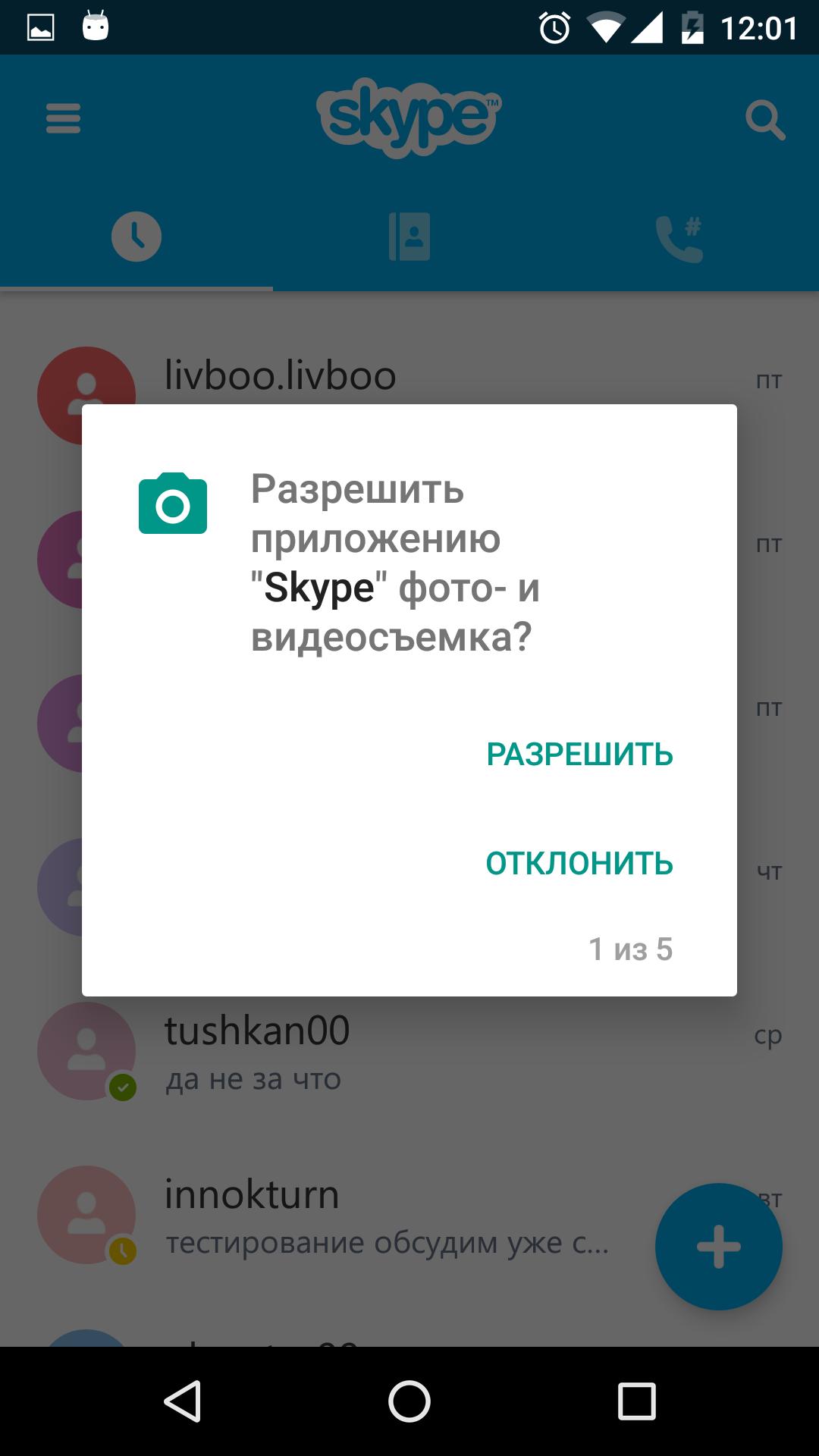 Skype's request 1