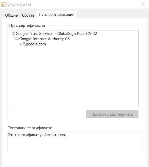 Google certificate chain
